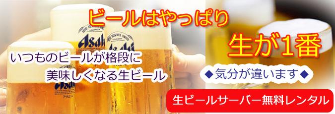 レンタル 生ビール サーバー